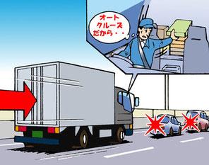 被害軽減ブレーキを過信
