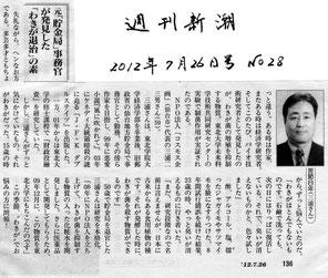 週間新潮 2012年7月26日号No28