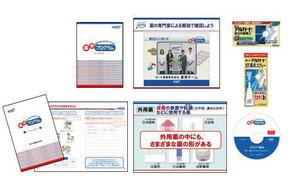 教材の無償提供:教材イメージワークブック、ティーチャーズガイド、スライド、CD-ROM、実物教材など
