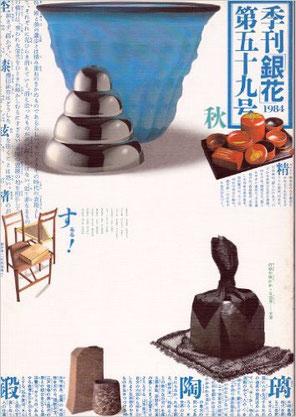 季刊「銀花」1984秋 第59号