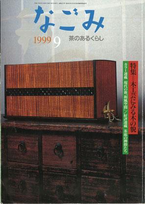 月刊「茶のあるくらし なごみ」237号1999年9月号