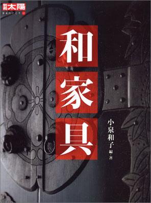「和家具(別冊太陽―日本のこころ)」