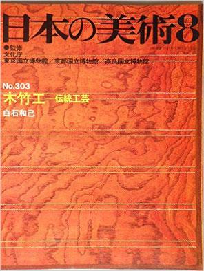 「日本の美術」No.303―特集「木竹工―伝統工芸」