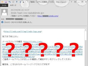 HTML形式メールをテキスト形式で表示する設定
