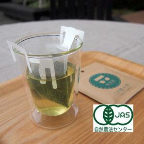 オーガニックドリップティー produced by 樽脇園 川根の香