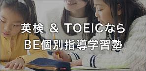 英検 & TOEICならBE個別指導学習塾