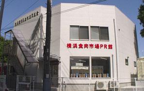 横浜食肉副生物協同組合の事務所