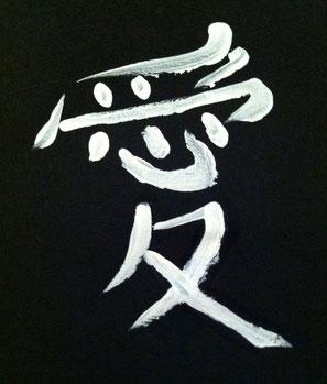 Kanji für Liebe