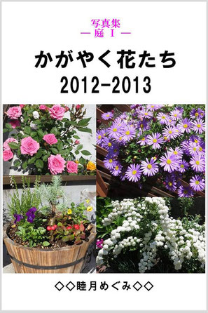 『写真集 ― 庭 Ⅰ ― かがやく花たち 2012-2013』 睦月めぐみ