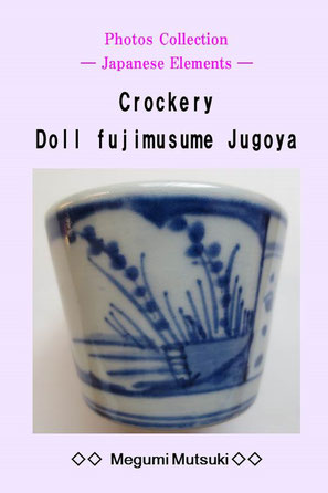 Photos Collection ― Japanese Elements ― Crockery Doll Fujimusume Jugoya Megumi Mutsuki