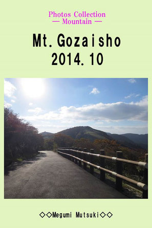 Photos Collection ― Mountain ― Mt.Gozaisho 2014.10 Megumi Mutsuki