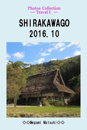 Photos Collection ― TravelⅠ ― SHIRAKAWAGO 2016.10 Megumi Mutsuki
