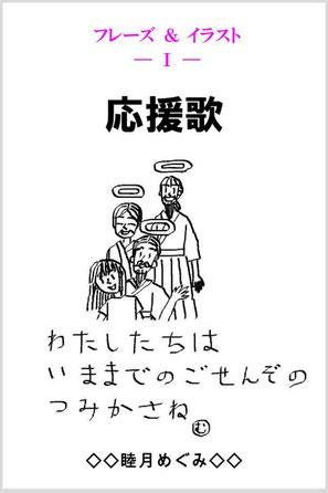 『フレーズ & イラスト ― Ⅰ ― 応援歌』 睦月めぐみ