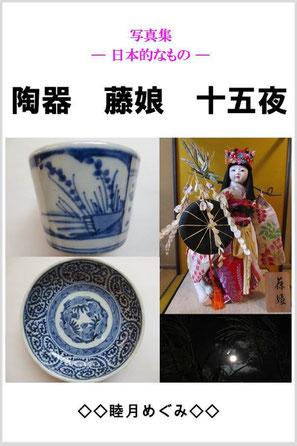 『写真集 ― 日本的なもの ― 陶器 藤娘 十五夜』 睦月めぐみ