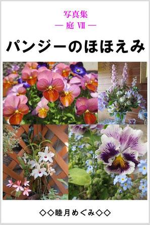 『写真集 ― 庭 Ⅶ ―  パンジーのほほえみ』 睦月めぐみ