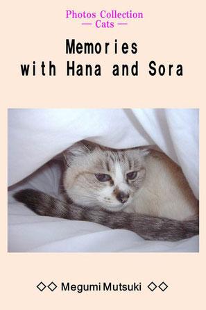 """""""Photos Collection ― Cats ―  Memories with Hana and Sora"""" Megumi  Mutsuki"""
