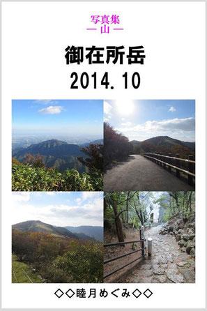 『写真集 ― 山 ― 御在所岳 2014.10』 睦月めぐみ