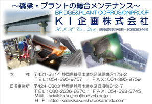 KI企画株式会社