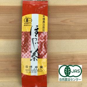 川根(静岡県)の有機栽培茶 樽脇園 普通煎茶 無農薬 無化学肥料 オーガニック 山のお茶 ほうじ茶