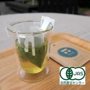 川根(静岡県)の有機栽培茶 樽脇園 普通煎茶 無農薬 無化学肥料 オーガニック 山のお茶 オーガニックドリップティー 新月の茶
