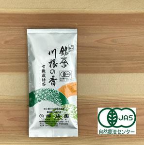 Organic tea in Kawane (Shizuoka prefecture) Taruwaki-en Aroma of Kawane