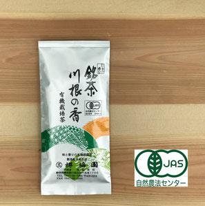 川根(静岡県)の有機栽培茶 樽脇園 普通煎茶 無農薬 無化学肥料 オーガニック 山のお茶 川根の香