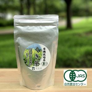 川根(静岡県)の有機栽培茶 樽脇園 普通煎茶 無農薬 無化学肥料 オーガニック 山のお茶 くき茶