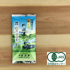 Organic tea in Kawane (Shizuoka prefecture) Taruwaki-en Tea of full moon