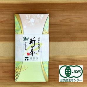 川根(静岡県)の有機栽培茶 樽脇園 普通煎茶 無農薬 無化学肥料 オーガニック 山のお茶 特上煎茶