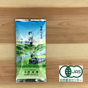 川根(静岡県)の有機栽培茶 樽脇園 普通煎茶 無農薬 無化学肥料 オーガニック 山のお茶 八十八夜摘