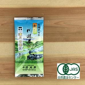 川根(静岡県)の有機栽培茶 樽脇園 普通煎茶 無農薬 無化学肥料 オーガニック 山のお茶 満月の茶