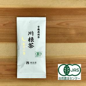 川根(静岡県)の有機栽培茶 樽脇園 普通煎茶 無農薬 無化学肥料 オーガニック 山のお茶 新月の茶