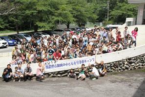 療育キャンプ2013