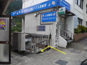 JA西東京キャッシュサービスコーナー