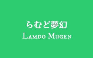 らむど夢幻 Lamdo Mugen