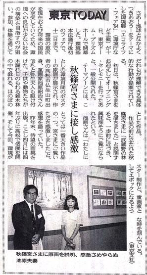 環境庁主催「エコライフ・フェア」秋篠宮さまをお迎えしてオープニングセレモニー。