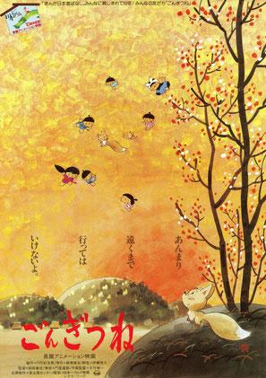 TBSテレビ「まんが日本昔ばなし」10周年記念映画「ごんぎつね」ポスター