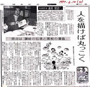 原点は讃岐の伝承と黒板の漫画(読売新聞)