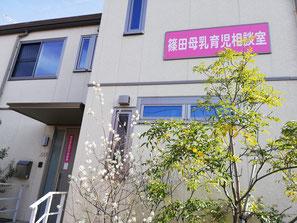 母乳外来 助産院 桶谷式 篠田母乳育児相談室の外観