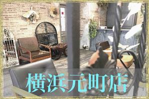 美容師を求人している美容室コロリエ横浜元町