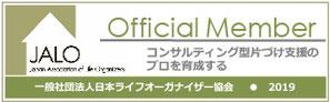 (社)日本ライフオーガナイザー協会正会員