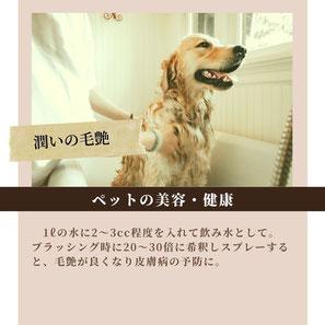 ペットの美容・健康管理にも活躍