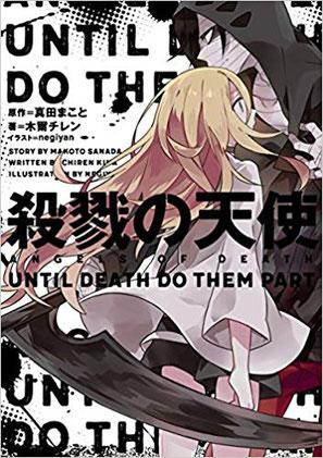 小説「殺戮の天使」