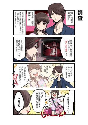 「シキヨク」4コマ漫画