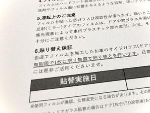 安心保障【カーフレッシュ新潟】