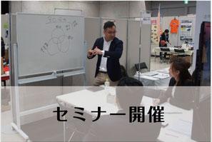 ブランディング セミナー 名古屋 岐阜 愛知 三重 キューズプランニング イベント企画