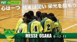 MESSE OSAKA U-12・U11