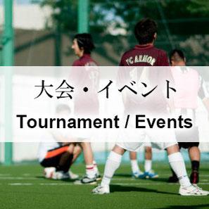 大会・イベント