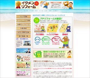 岐阜のリフォーム工務店ホームページ|ウェブサイト