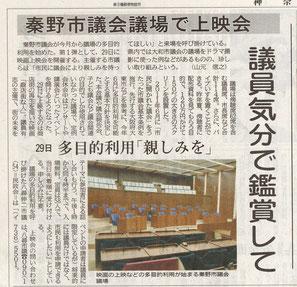 2017.07.13 神奈川新聞 県央18面